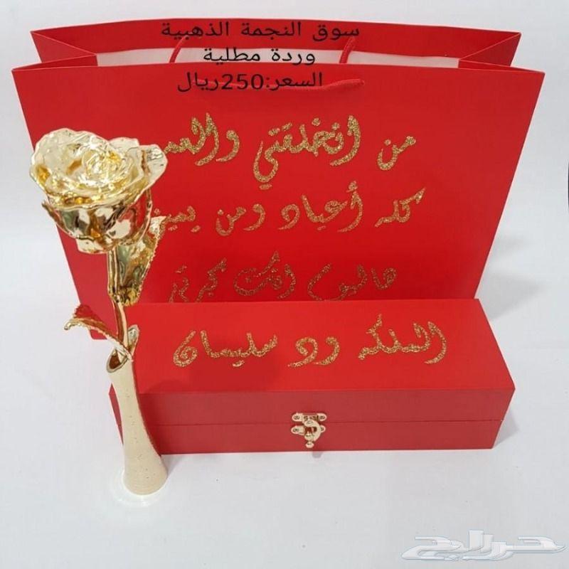 الوردة الذهبية مع الكتابة مجانا