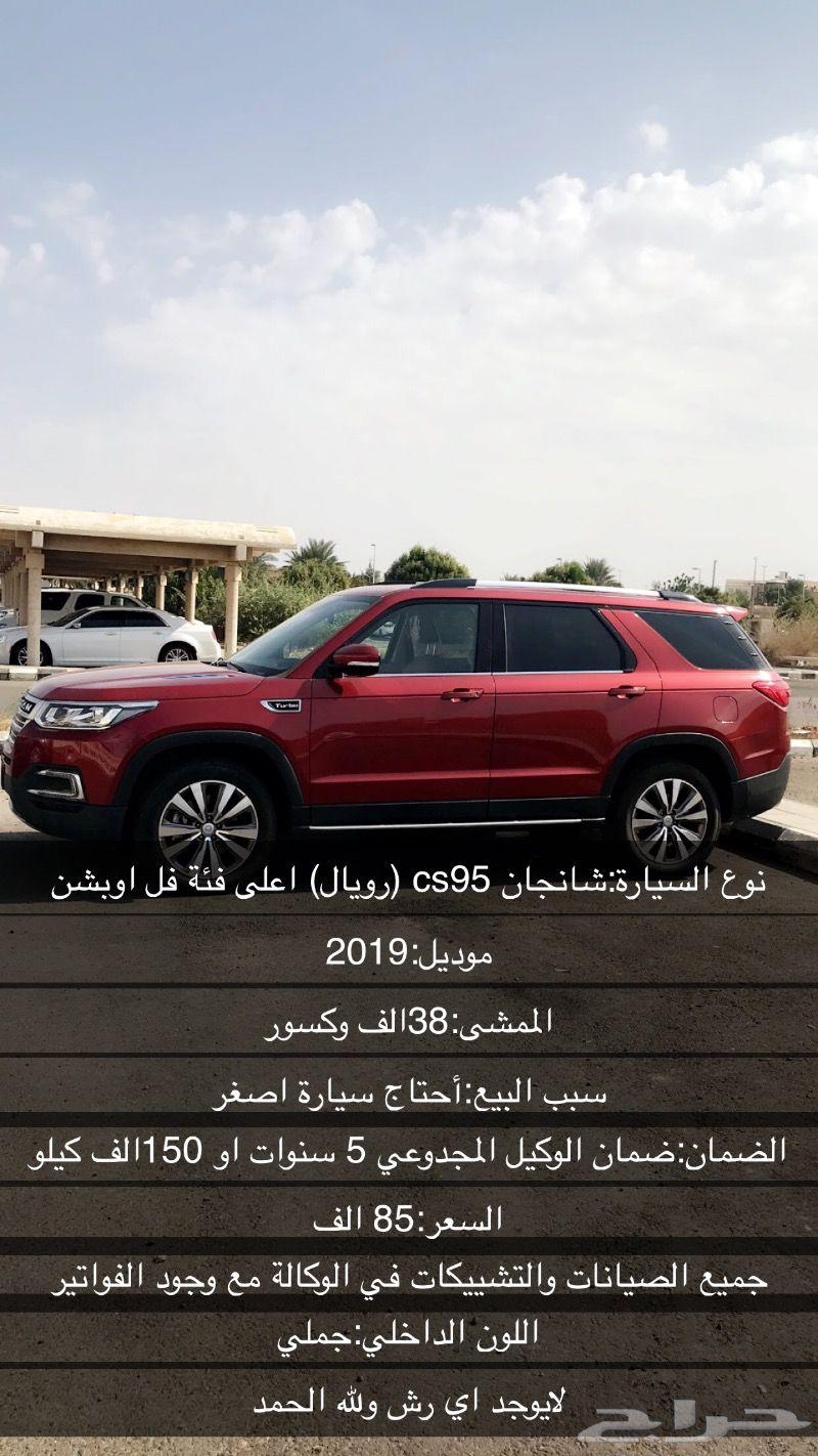 شانجان cs95 (رويال) اعلى فئة نظيف جدا  2019