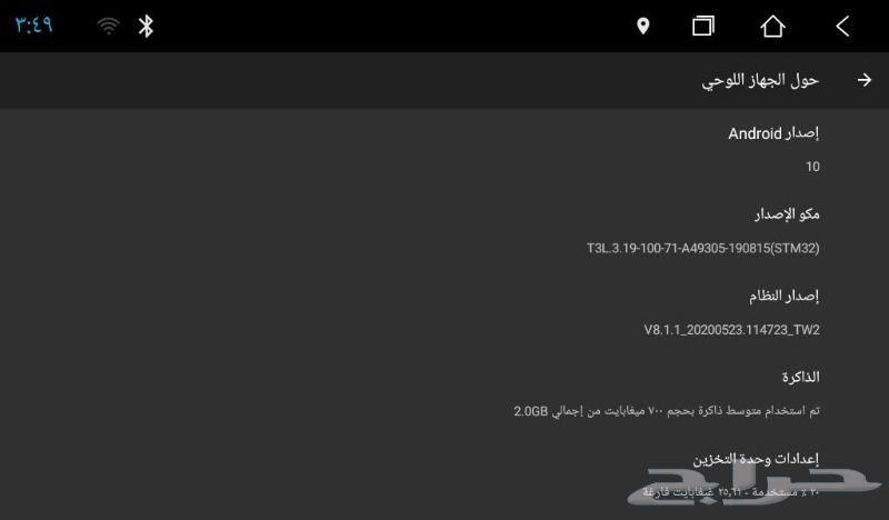 شاشة التيما 2013-2018  اندرويد جديده