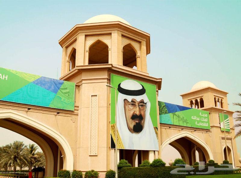 حراج العقار | شقة في مدينة الملك عبدالله الإقتصادية