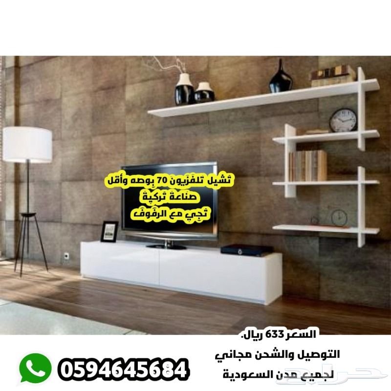 طاولة تلفزيون صناعة تركية والتوصيل مجاني