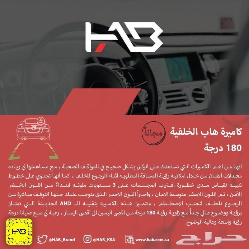 شاشة أندرويد لسيارات فورد اكسبديشن من هاب HAB