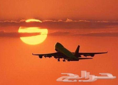 حجز طيران على الرحلات المغلقة