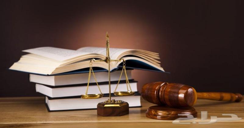 محامي وموثق ومحكم ومستشار قانوني