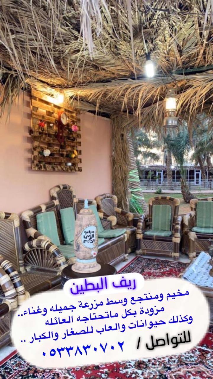 مخيم ومزرعه ريف البطين