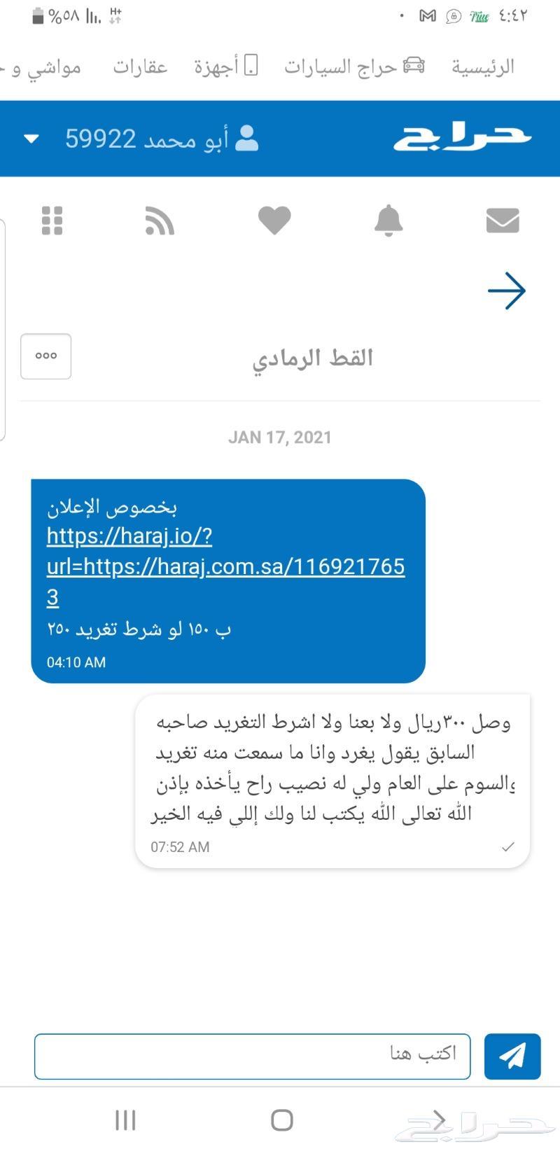 ذكر حسون سوري نخبه أول