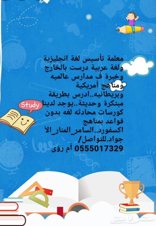 معلمة تأسيس لغة إنجليزيه وعربية درست بالخارج
