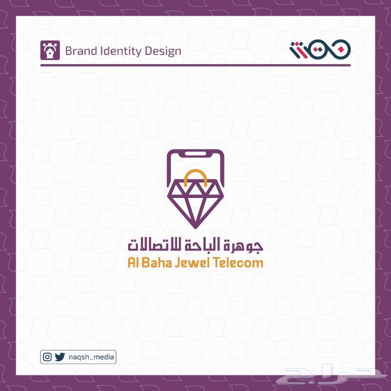 تصميم شعارات وهويات بصرية وسوشال ميديا